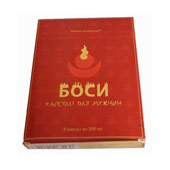 Капсулы Боси 8 капсул